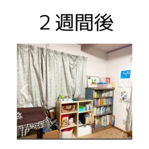 「子ども部屋」を作りたい