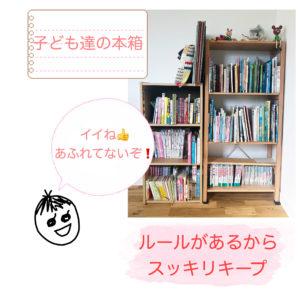 本を買う時のルール。買う時は、手放す。我が家のルール発動❗️