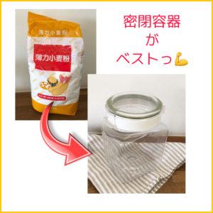 小麦粉の保存