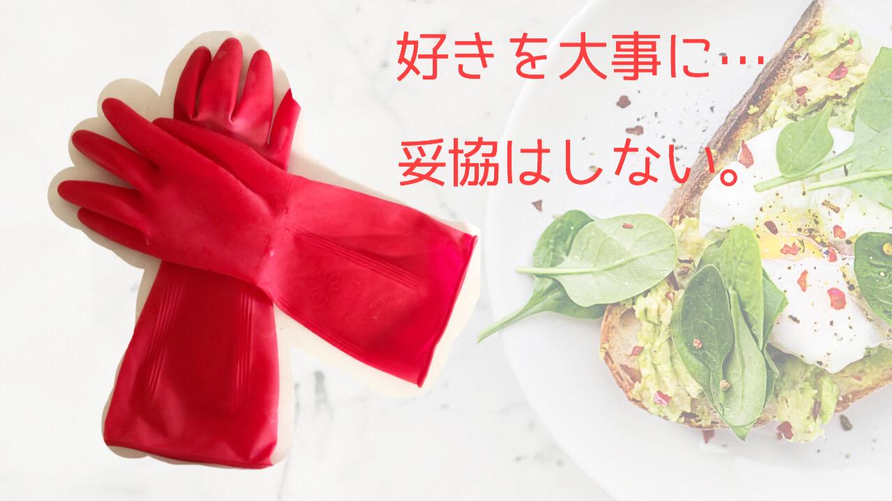 好きを大事 炊事用手袋