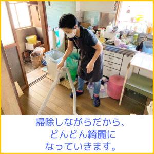 片づけサポート 石川県