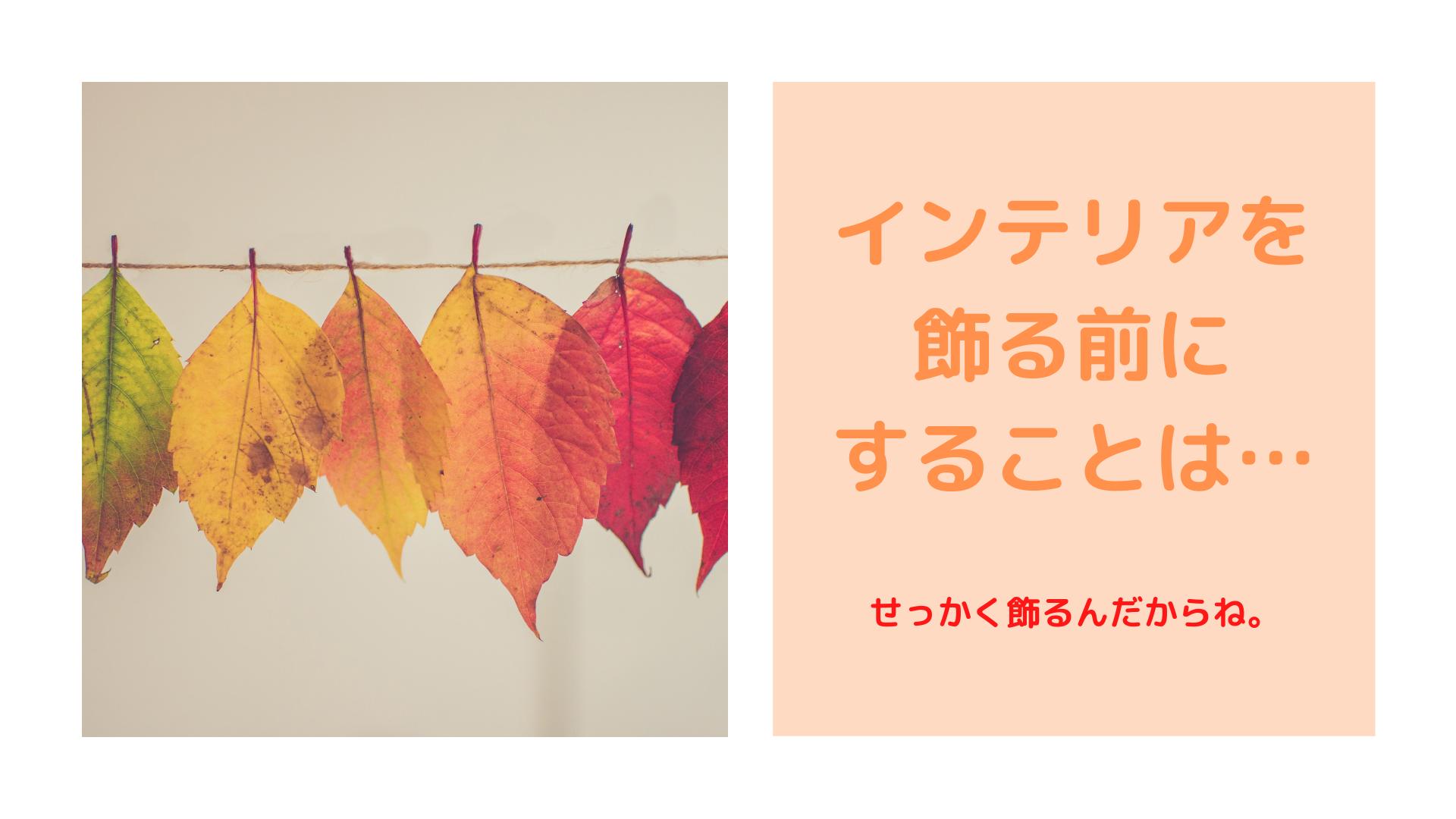 秋のインテリアでお片づけ