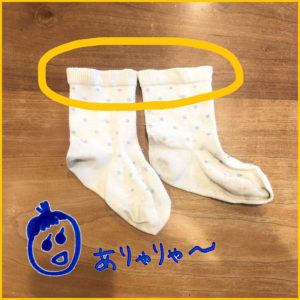 子どもの靴下 替え時