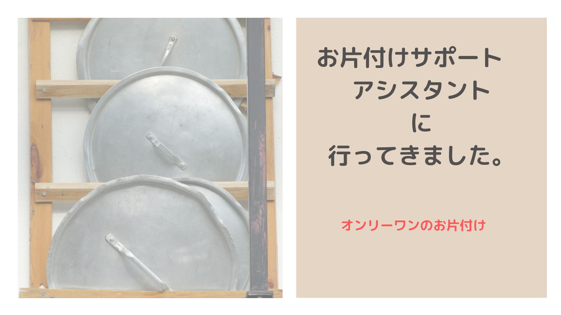 片付けしたい石川県